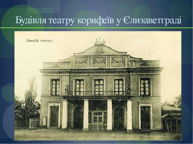 Будівля театру корифеїв у Єлизаветграді