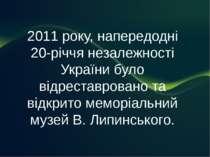 2011 року, напередодні 20-річчя незалежності України було відреставровано та ...