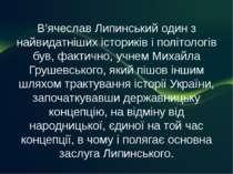 В'ячеслав Липинський один з найвидатніших істориків і політологів був, фактич...