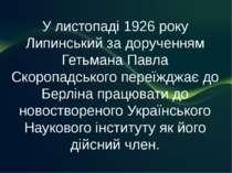 У листопаді 1926 року Липинський за дорученням Гетьмана Павла Скоропадського ...