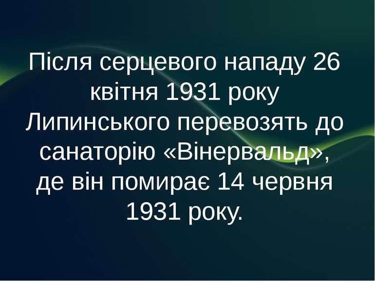 Після серцевого нападу 26 квітня 1931 року Липинського перевозять до санаторі...