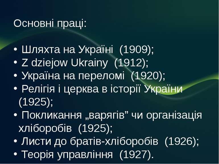 Основні праці: Шляхта на Україні (1909); Z dziejow Ukrainy (1912); Україна на...