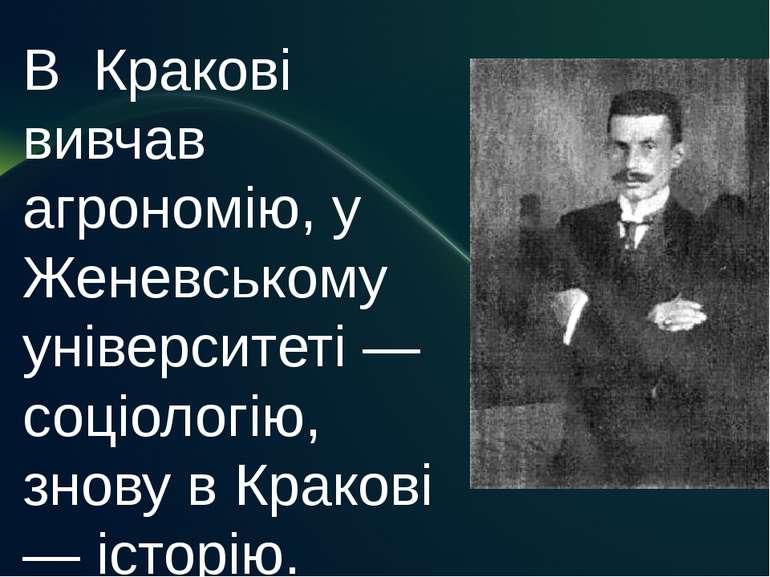 В Кракові вивчав агрономію, у Женевському університеті — соціологію, знову в ...