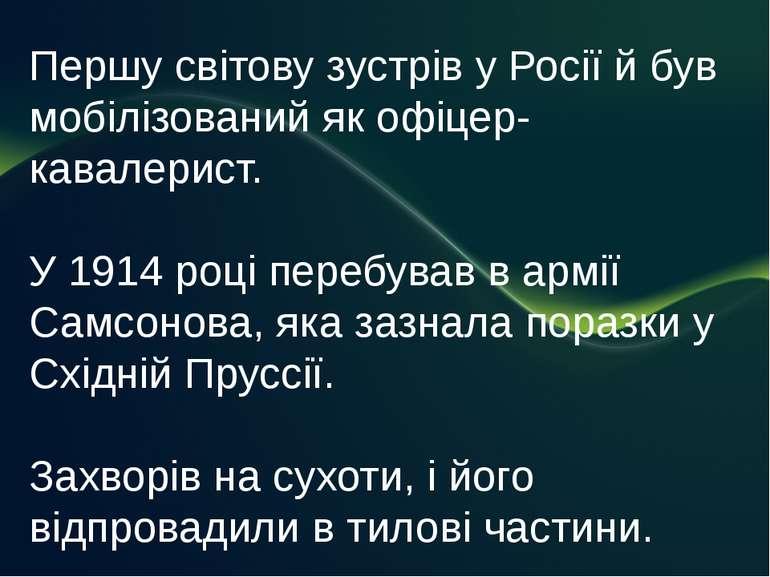 Першу світову зустрів у Росії й був мобілізований як офіцер-кавалерист. У 191...