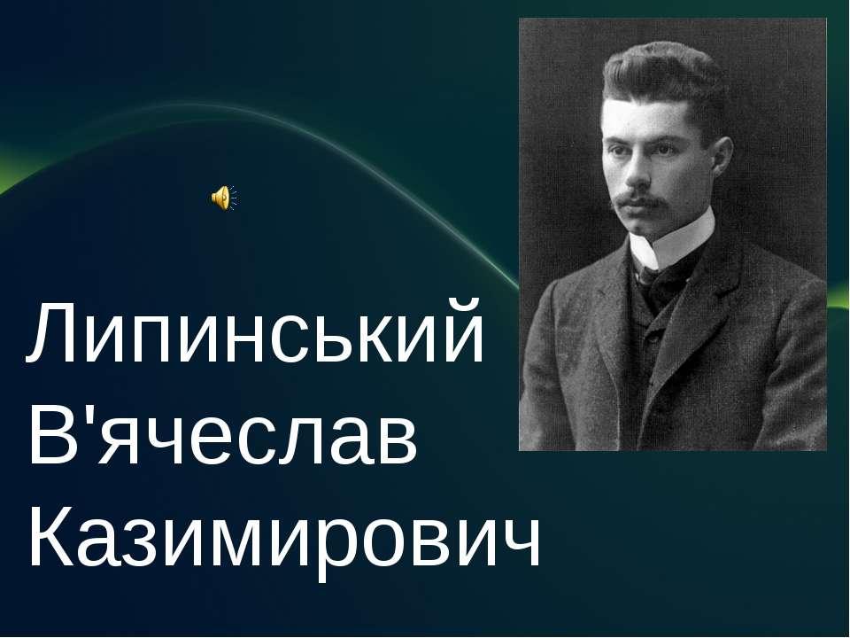 Липинський В'ячеслав Казимирович