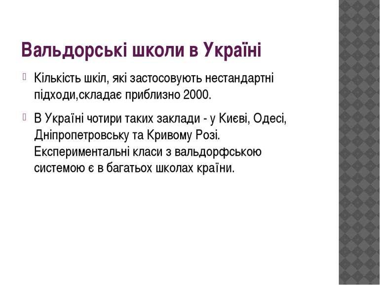 Вальдорські школи в Україні Кількість шкіл, які застосовують нестандартні під...