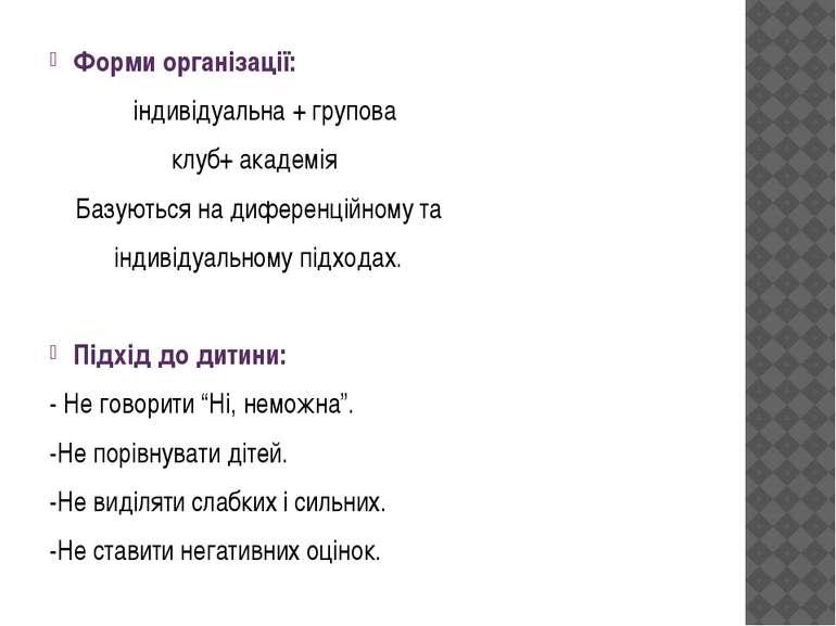 Форми організації: індивідуальна + групова клуб+ академія Базуються на дифере...