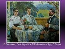 В.Стефаник, Леся Українка, О.Кобилянська. Худ. П.Сахро.