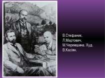 В.Стефаник, Л.Мартович, М.Черемшина. Худ. В.Касіян.
