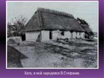 Хата, в якій народився В.Стефаник.