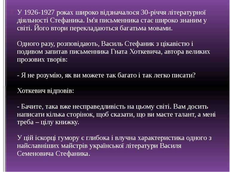 У 1926-1927 роках широко відзначалося 30-річчя літературної діяльності Стефан...