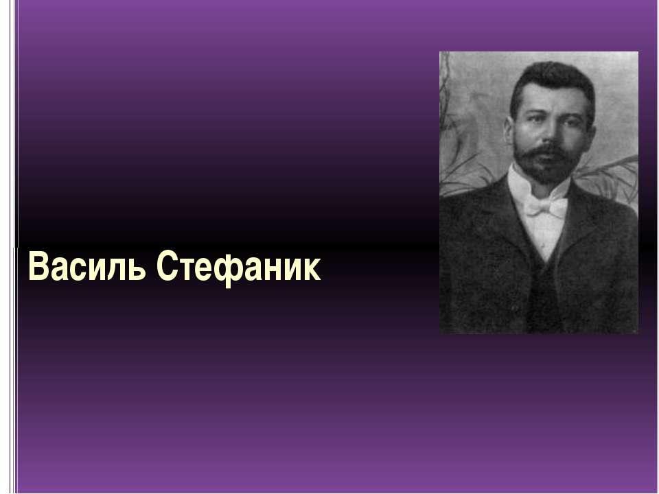 Василь Стефаник