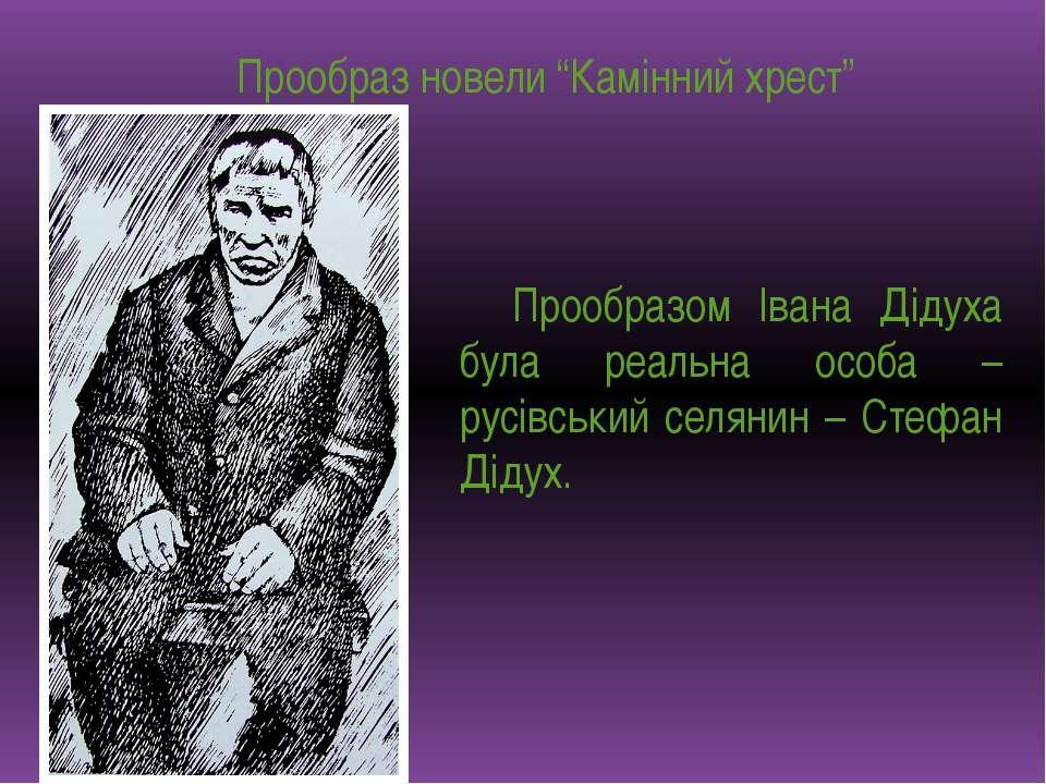 """Прообраз новели """"Камінний хрест"""" Прообразом Івана Дідуха була реальна особа –..."""