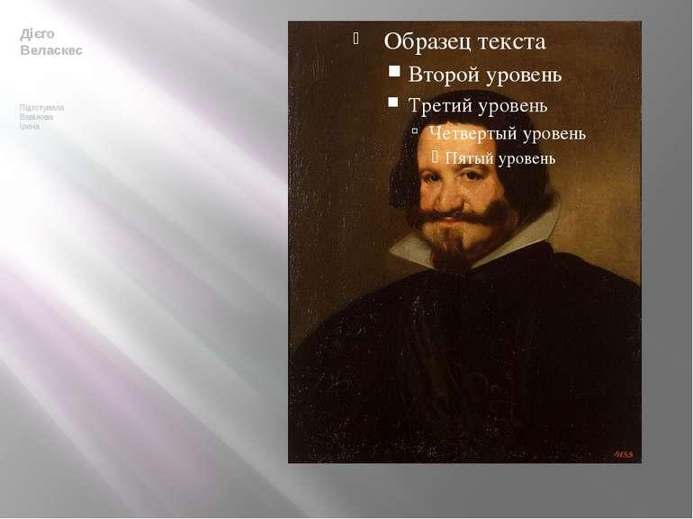 Дієго Веласкес Підготувала Вавілова Ірина