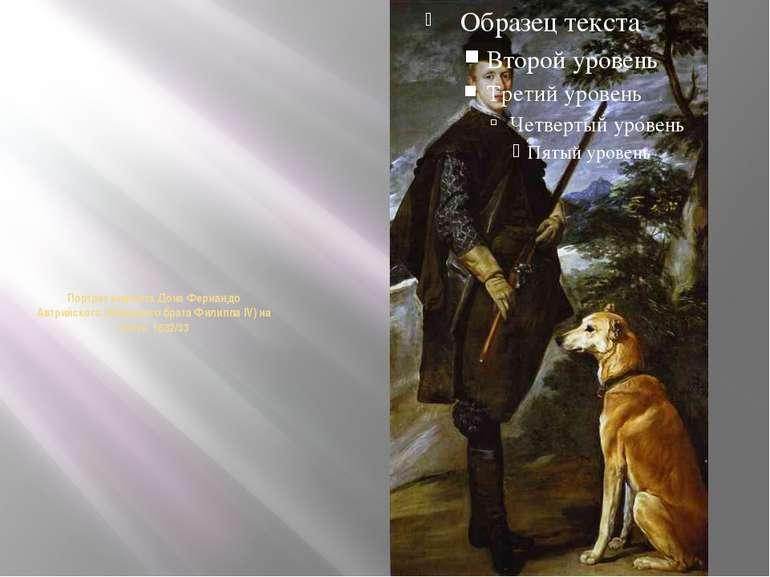 Портрет инфанта Дона Фернандо Автрийского (Младшего брата Филиппа IV) на охот...