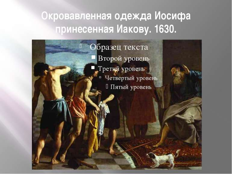 Окровавленная одежда Иосифа принесенная Иакову. 1630.