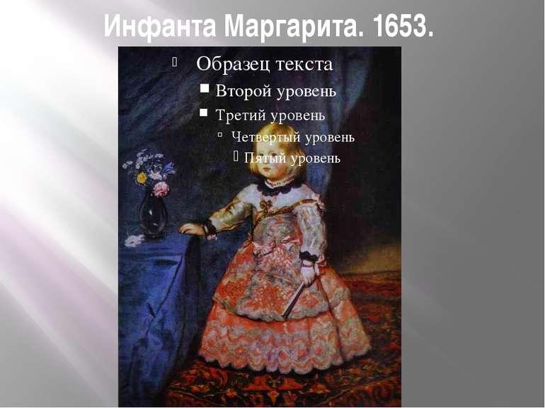 Инфанта Маргарита. 1653.