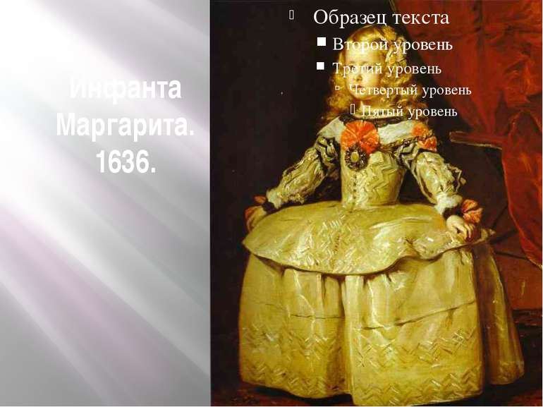 Инфанта Маргарита. 1636.
