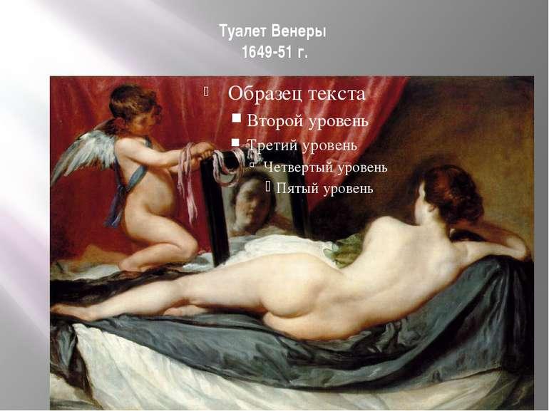 Туалет Венеры 1649-51 г.