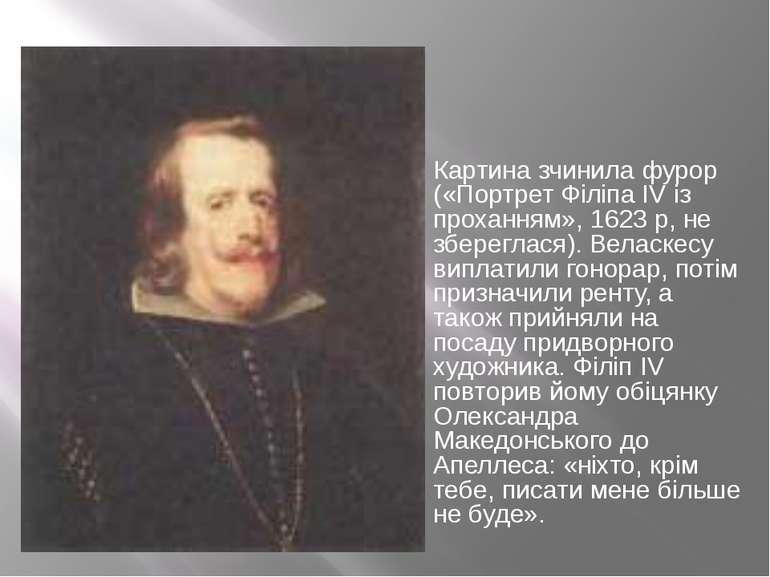 Картина зчинила фурор («Портрет Філіпа IV із проханням», 1623 р, не збереглас...