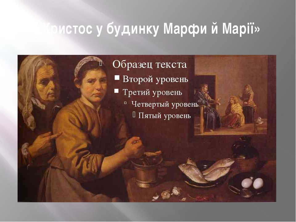 «Христос у будинку Марфи й Марії»