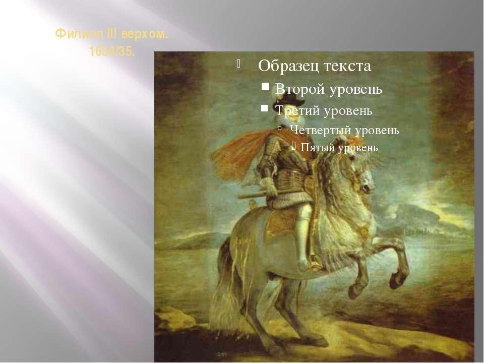 Филипп III верхом. 1634/35.