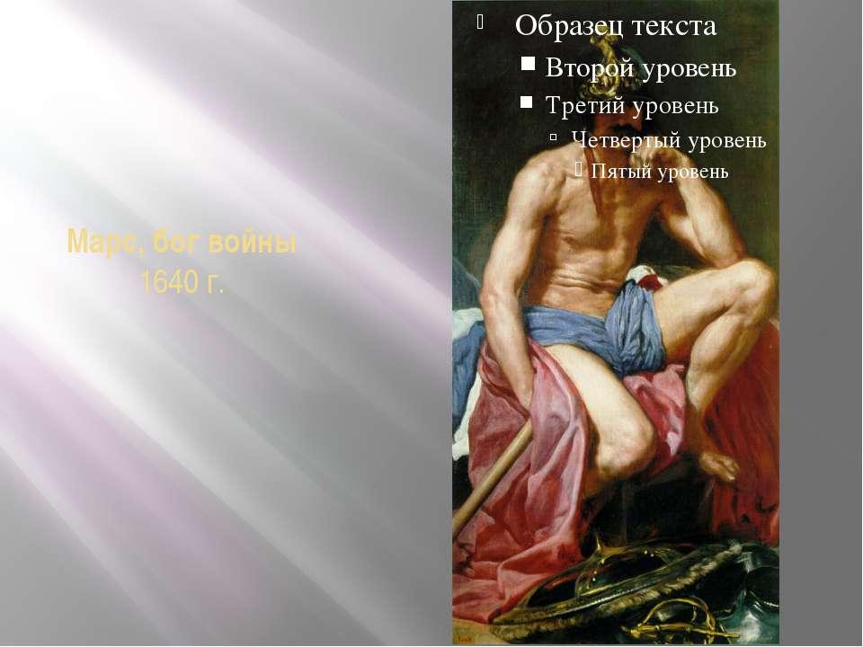 Марс, бог войны 1640 г.