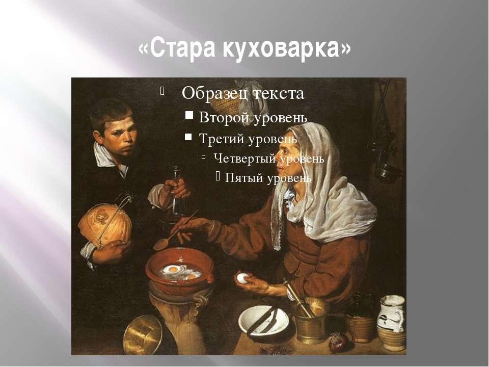 «Стара куховарка»