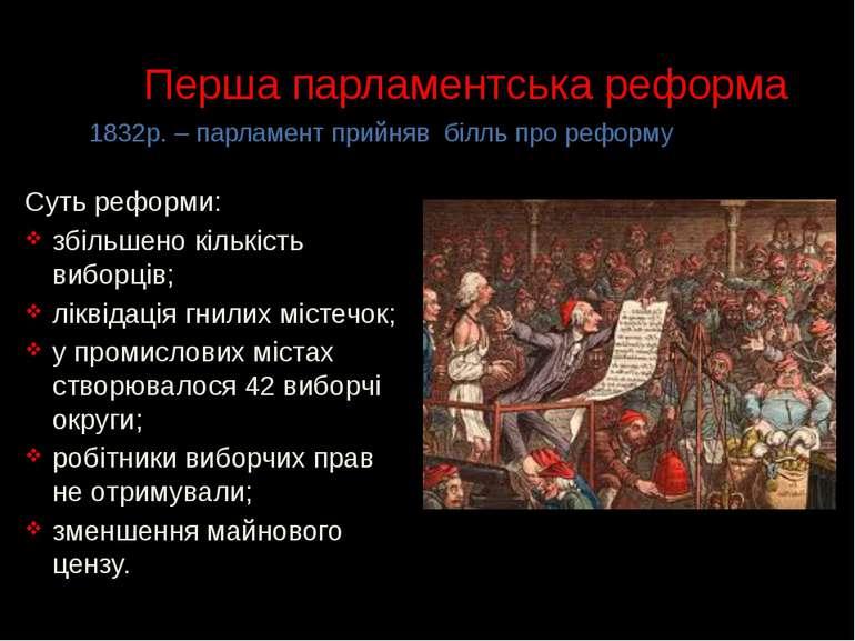 Перша парламентська реформа Суть реформи: збільшено кількість виборців; лікві...