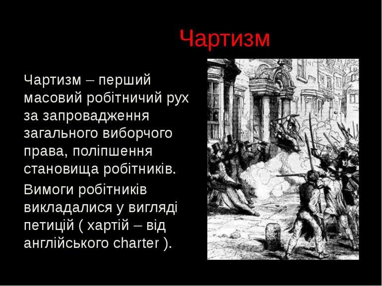 Чартизм Чартизм – перший масовий робітничий рух за запровадження загального в...