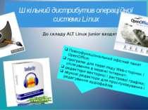 Шкільний дистрибутив операційної системи Linux До складу ALT Linux Junior вхо...