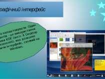 графічний інтерфейс …можна налаштовувати. Один з варіантів - це використання ...