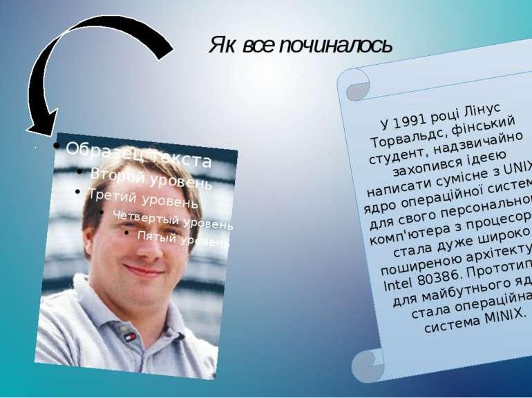 Як все починалось У 1991 році Лінус Торвальдс, фінський студент, надзвичайно ...