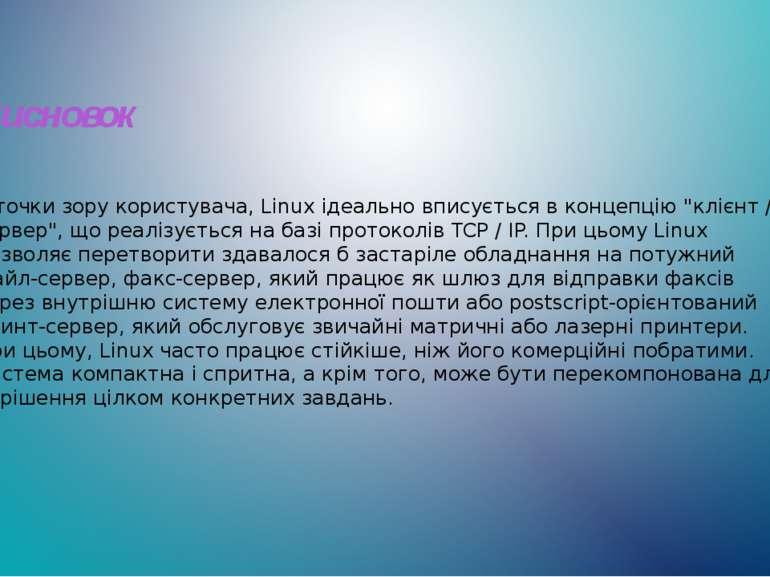 """Висновок З точки зору користувача, Linux ідеально вписується в концепцію """"клі..."""