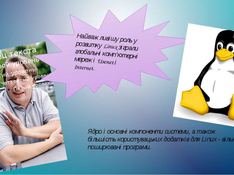 Найважливішу роль у розвитку Linux зіграли глобальні комп'ютерні мережі Usene...