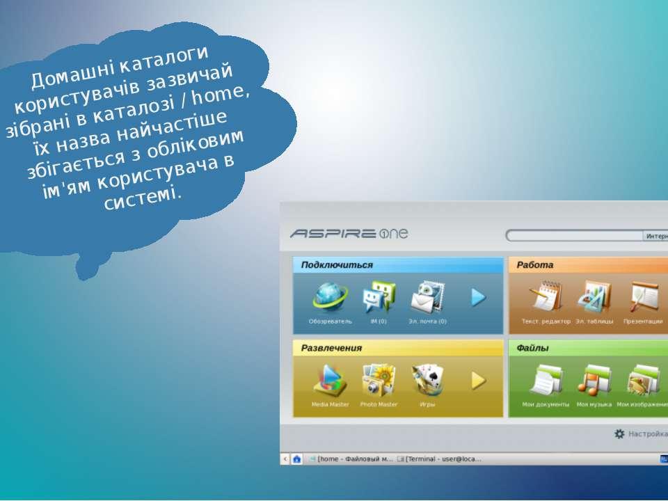 Домашні каталоги користувачів зазвичай зібрані в каталозі / home, їх назва на...