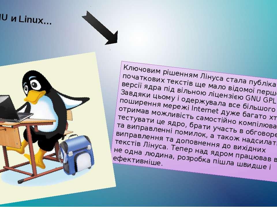 GNU и Linux… Ключовим рішенням Лінуса стала публікація початкових текстів ще ...