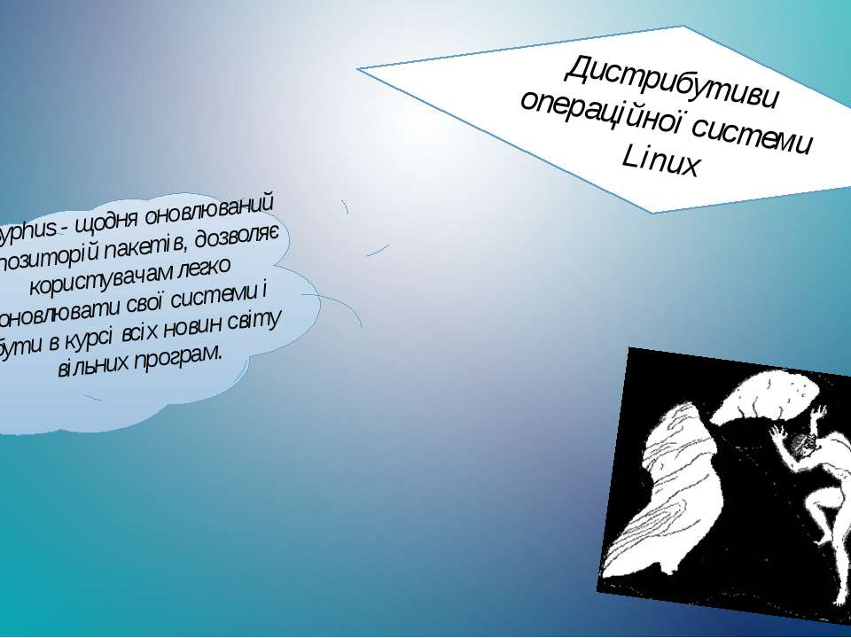 Дистрибутиви операційної системи Linux Sisyphus - щодня оновлюваний репозитор...