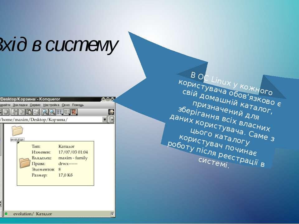 Вхід в систему В ОС Linux у кожного користувача обов'язково є свій домашній к...