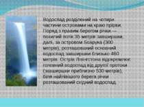 Водоспад розділений на чотири частини островами на краю прірви. Поряд з прави...