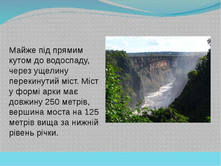 Майже під прямим кутом до водоспаду, через ущелину перекинутий міст. Міст у ф...