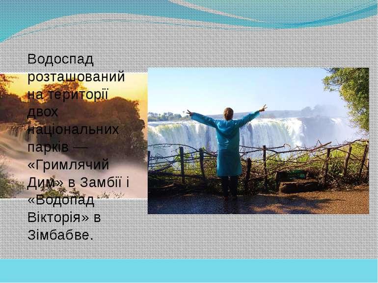 Водоспад розташований на території двох національних парків — «Гримлячий Дим»...