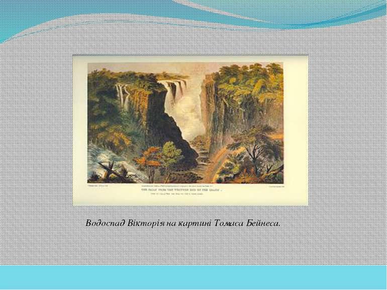 Водоспад Вікторія на картині Томаса Бейнеса.
