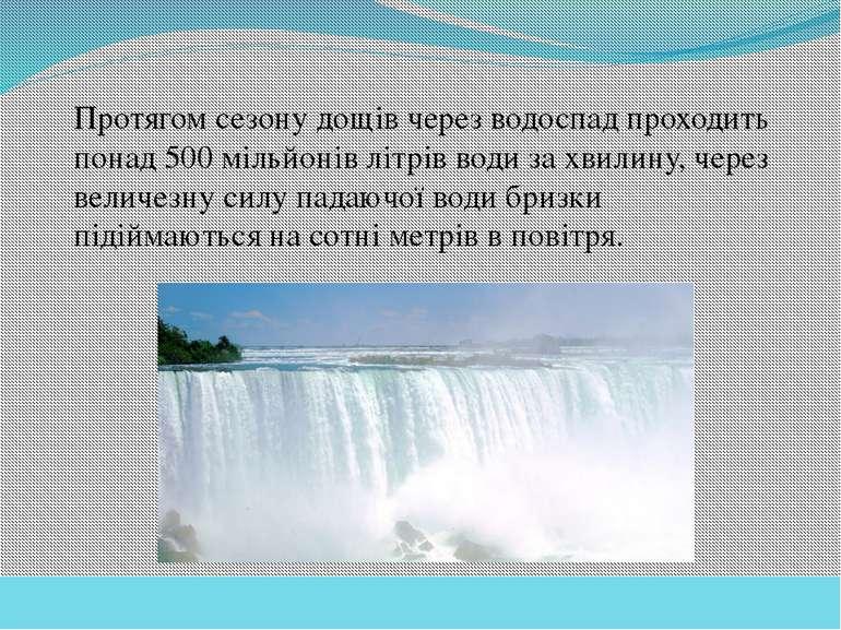 Протягом сезону дощів через водоспад проходить понад 500 мільйонів літрів вод...