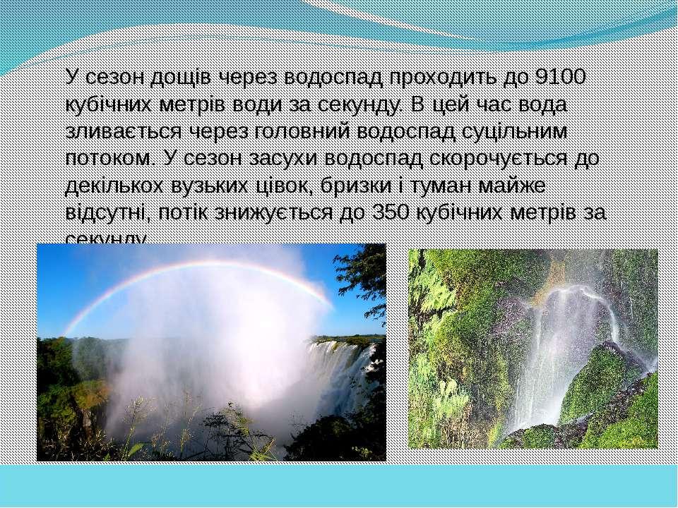 У сезон дощів через водоспад проходить до 9100 кубічних метрів води за секунд...