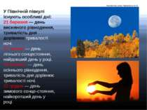 У Північній півкулі існують особливі дні: 21 березня — день весняного рівноде...