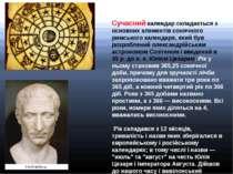Сучасний календар складається з основних елементів сонячного римського календ...