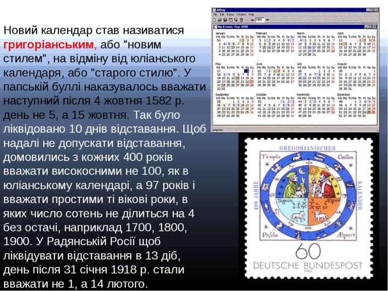 """Новий календар став називатися григоріанським, або """"новим стилем"""", на відміну..."""