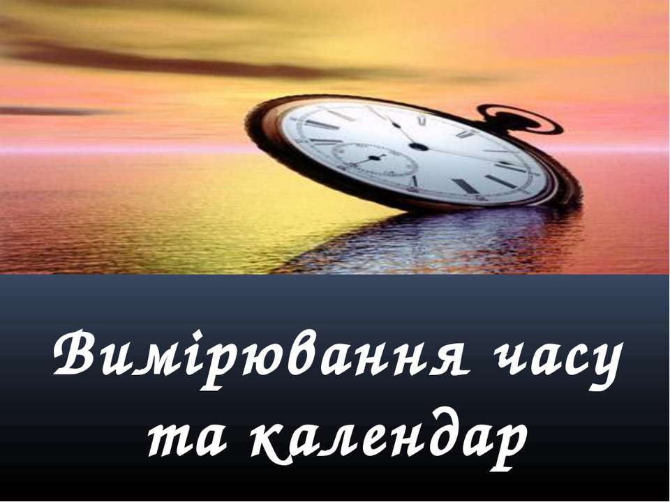 Вимірювання часу та календар