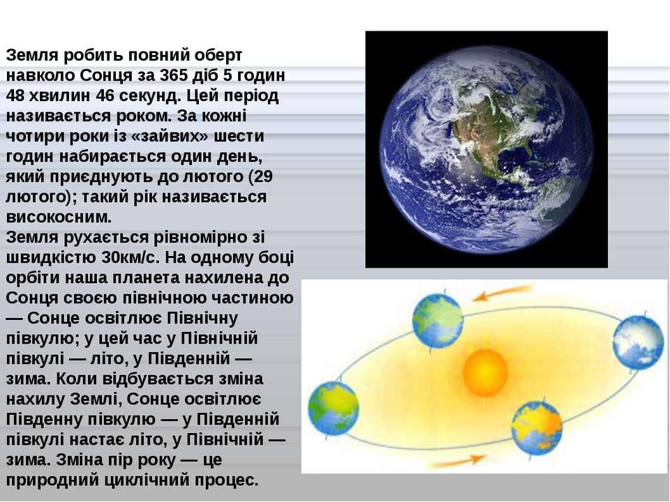Земля робить повний оберт навколо Сонця за 365 діб 5 годин 48 хвилин 46 секун...